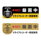 セキュリティー対策ステッカー 「録画中(ドライブレコーダー搭載車両)」 目立つ便利な防犯ステッカー