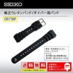 セイコー SEIKO 20mm ダイバー ウレタン 純正バンド DB73BP 正規品 黒