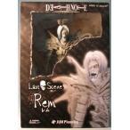 Death Note Last Scene Rem 8 inch figure by Jun Planning フィギュア ダイキャスト 人形