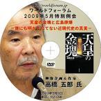 【DVD】高橋五郎 「天皇の金塊と広島原爆」−誰にも明かされてない近現代史の真実−(3時間5分)