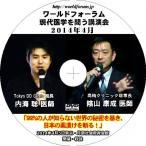 【DVD】内海聡医師x陰山康成医師◆現代医学を問う講演会(1時間55分収録)