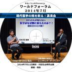 【DVD】内海聡医師xジェイ・エピセンター氏◆現代医学の闇を斬る!講演会(2時間16分)