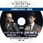 【DVD】天野統康氏xジェイ・エピセンター氏◆人類解放の手引き!講演会(3時間13分)