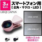 ���ޥ��ѥ������ iphone ���ѥ�� 0.6�� �ޥ����� 15�� �������б� ������������ 12�����ݾ��դ� LIEQI JAPAN LQ-035P
