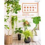 グリーンインテリア 観葉植物のある生活 【観葉植物の本】