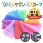 リトミックダンススカーフ 10色セット オーガンジー シフォン 音楽 教材 舞台