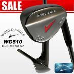 送料無料 ワールドイーグル WG510 ゴルフ ウェッジ 右用  evirwg
