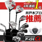 ワールドイーグル F-01αメンズ13点ゴルフクラブセット 左用 流線型のデザイン 送料無料