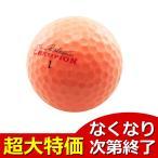 MD ゴルフ セベ チャンピオン ボール オレンジ 1球販売
