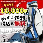 訳あり 激安 セール中! メンズ キャディーバッグ ワールドイーグル ゴルフバッグ CBX005 ホワイト・ブルー 10000円ポッキリ!送料無料