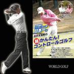 ゴルフレッスンDVD 井戸木鴻樹プロ 超かんたんコントロールゴルフ