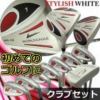 ゴルフセット メンズ 初心者 WE-5Z メンズゴルフセット 右用 ホワイト/フレックスR ※ゴルフバッグは付属しておりません。 送料無料