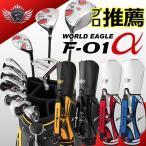 ワールドイーグル F-01α+CBXメンズ13点ゴルフクラブフルセット 送料無料 右用