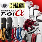 ゴルフクラブセット メンズ レフティ ワールドイーグル F-01α+CBXキャディバッグ  14点  フルセット 左用 ゴルフ用品
