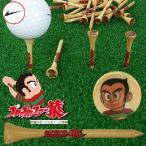 プロゴルファー猿ティー 20本セット W12TEE011