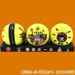 東北ボール 3球セット BALL057