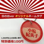 期間限定!激安名入れ オリジナルネームタグ 限定品幸運を呼ぶカエルver オリジナルネームタグ」