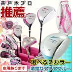 華やかに☆WE-FL-01+G510 バッグ レディース13点ゴルフクラブセット 送料無料