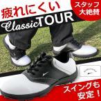 ゴルフスパイク クラシックTOUR16   メンズ ゴルフシューズ 疲れない 鋲 交換スペア2個入り