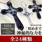 メール便送料無料!宝石のような十字架! ワールドイーグル KIRA(キラ)ネームタグ クロス ブラック アンド ホワイト シリーズ【evnmpl】