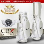 ワールドイーグル キャディバッグ CBX008