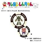 クレヨンしんちゃん コインマーカー ホワイト MK0013-04