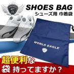 ワールドイーグル シューズケース シューズ用巾着袋、 メンズ・レディース・ジュニア対応 ゴルフ用品