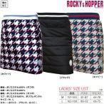 ROCKY&HOPPER ロッキー&ホッパー レディース中綿スカート  RH-6136WL