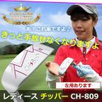 プロ推薦!ゴルフ初心者必見!アプローチのおすすめお助けクラブ レディースチッパー 左用あり グリーン外からパターの距離感でカップに寄せれます!