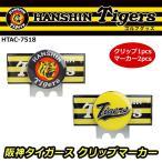 プロ野球 NPB!阪神タイガース クリップマーカー HTAC-7518