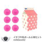 プレゼントに かわいい おもしろグッズ ホクシン イチゴ牛乳 ゴルフボール ピンク 6球セット milkbox02
