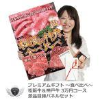 松阪牛&神戸牛 景品目録パネルセット 食べ比べギフト3万円コース 1402c-e04