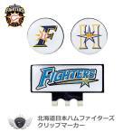 プロ野球 NPB!北海道日本ハムファイターズ クリップマーカー NFAC-7558