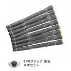 TPRグリップ 8本セット 黒