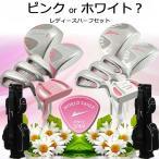 ワールドイーグル 101ハーフセット+ ブラックバッグ ゴルフクラブセット レディース ホワイト or ピンク ※ヘッドカバーは付属しません