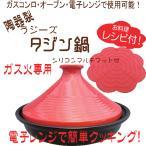 陶器 タジン鍋 27cm  シリコンマルチマット付 レッド T-2721