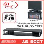 朝日木材加工 ちょい足しラック80 幅79cm AS-80CT 薄型TV 32V型まで対応