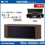朝日木材加工 ラシーヌ コーナーAVボード RCA-1000AV-CR 薄型TV 42V型まで対応
