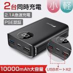 モバイルバッテリー 大容量 超小型 充電器 軽量 10000mAh 大容量 2A急速充電 薄型 2USBポート 2台同時充電 【PSE認証済/超ミニサイズ】(d28)