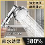 シャワーヘッド 80%節水 塩素除去 360°回転 節水シャワー 手元止水 3段階吐水モード 浄水 増圧 国際基準G1/2 水量調節 角度調整 高水圧 軽量 アダプター付 (hs)