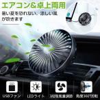 車載用 扇風機 車用扇風機 3段風量調整可能 静か 冷房 送風 小型 エアコン 車内 車載 ファン  日よけ 暑さ対策 省エネ 回転 滑り止め 耐久性(CARFANF829)