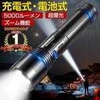 懐中電灯 led USB充電式 ハンディライト IPX6防水 小型  超強力 超高輝度 軍用 作業灯 フラッシュライト キャンプ アウトドア 夜釣り 地震 防災 5モード (SDT)