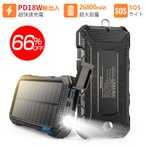 PD18W急速充電 モバイルバッテリー 26800mAh 大容量 ソーラーチャージャー 充電器 SOS照明LED 急速充電  3台同時充電  災害/旅行 IPX6防水 iPhone/Android