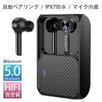 完全ワイヤレスイヤホン 自動接続 Bluetooth5.0 両耳片耳 高音質 ヘッドホン IPX7防水 防汗 通話  Siri対応 マイク内蔵 iPhone/Android/Windows対応(SZ-H1)