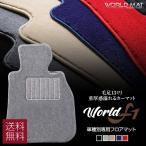 ショッピングDUNK ライフダンク H12/12〜H15/9 JB3、JB4 フロアマット ワールドF1シリーズ
