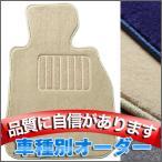 フロアマット サファリ 7人乗り H9/10〜H19/7 Y61 ワールドF1シリーズ・ベージュ