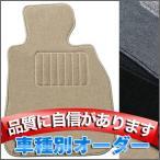 フロアマット ミラージュ H24/8〜 A05A ナチュラルシリーズ・ベージュ