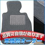 フロアマット ミラージュ H24/8〜 A05A ナチュラルシリーズ・グレー