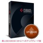 ■Steinberg CUBASE 7アップグレード版(From CUBASE6)UD2■日本語対応