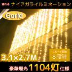 【予約】LEDイルミネーション 1104球流れるナイアガラカーテンライト 連結可 クリスマスイルミネーション 電飾イルミ 屋外 防水防滴 ゴールド KR-15